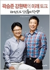 곽승준 강원택의 미래토크 - 하이브리드 신인류의 탄생 (1판5쇄)