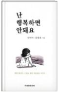 난 행복하면 안돼요 - 북한이탈주민 코칭을 통한 마음성장 이야기 초판2쇄