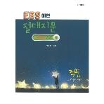 EBS 예언 절대지문 수능특강 영어