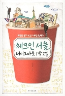 체크인 서울, 테이크아웃 1박 2일