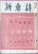 신춘시 (新春詩) : 제7집-1966년 700부한정판