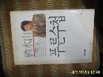자유문학사 / 푸른수첩 / 한수산 소설 -89년.초판.설명란참조