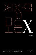 세상의 모든 X - 인류의 문명사는 미지의 X를 밝히는 과정이었다