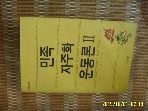 백산서당 / 민족자주화운동론 2 / 조진경 지음 -88년.초판.설명란참조
