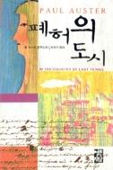 폐허의 도시 (영미소설/양장본/상품설명참조/2)