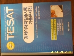 한국경제신문 경제교육연구소 / TESAT 2011 경제이해력검증시험 기출문제집  -꼭 아래참조