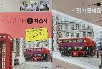 다락원 고등학교 영어 1 자습서+평가문제집 김길중 15개정