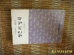문예출판사 / 청춘의 방황 - 페터 카멘친트 / 헤르만 헤세. 박종서 역 -상세란참조