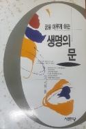 꿈을 이루게 하는 생명의 문 - 이 글 속에 사람들의 꿈을 이루게 하는 지름길이 있다.『김영선 종교에세이』 발행