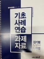2020 대비 김기범 노무사 노동법 GS1기 - 기초사례연습 과제자료 #