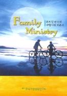 Family Ministry - 추부길 박사의 가정사역 개론서 (종교)