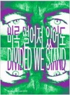 Divided We Stand: 9th Busan Biennale 2018 (Hardcover)