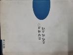 하늘 빛 하늘 바람 빛 바람 - 박은주 시집 - 1993년 초판본