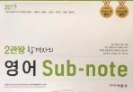 2017 2관왕 합격자의 영어 Sub-note #