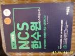 에듀윌 공기업취업연구소 / 2018 에듀윌 NCS 한국수력원자력 기출유형 + 유형마스터 + 실전 모의고사 -하급.꼭설명란참조