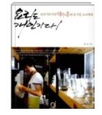 요리도 개인기다 - 초보자를 위한 박수홍의 참 쉬운 요리백과 초판2쇄