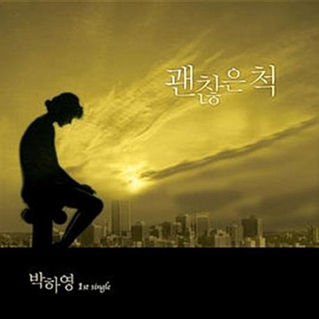 박하영 - 괜찮은 척 (홍보용 음반)