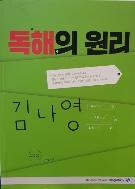 독해의 원리 - 김기철
