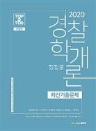 2020 Top to Toe 장정훈 경찰학개론 최신기출문제 #