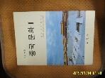 교육부 / 교과서 고등학교 중국 문화 1 / 한국 교원 대학교 외국어 1종 도서 ... -꼭 설명란참조