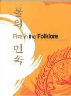 불의 민속 Fire in the Folklore Special Exhibition