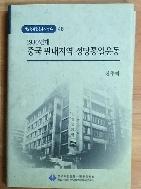 1930년대 중국 관내지역 정당통일운동 - 한국독립운동의 역사 48