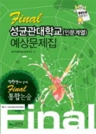 Final 성균관대학교 예상문제집 - 인문계열 (2008) : 수시.정시대비 통합논술