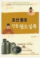 인물왕조실록-조선왕조 -송은명-[소장용]