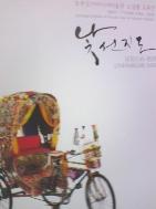 낯선지도    [후쿠오카아시아미술관 소장품 교류전/부산시립미술관/하단참조]  ///