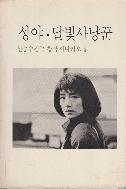 성야 달빛사냥꾼: 신승수감독 창작 시나리오집