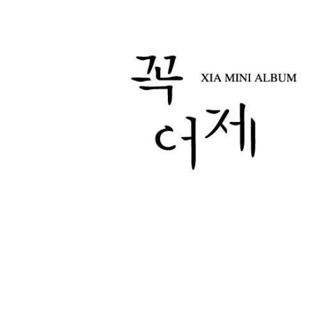 XIA(준수) - 미니앨범 꼭 어제