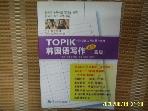 중국판 연변대학출판사 / TOPIK 한국어능력고시 고급 韓國語 ... 高級  -사진.상세란참조
