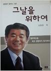 그날을 위하여(김종웅 자전에세이)