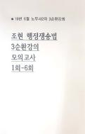 19년 6월 노무사2차 조현 행정쟁송법 3순환강의 모의고사 1회~6회