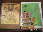 푸른나무. 어린이중앙 -2권/ 겨레의 삶과 땀과 혼이 담긴 쌀 박물관 / 옛날엔 이런 직업이 있었대요 / 이성아 외-아래참조