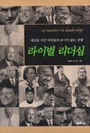 라이벌 리더십 - 세상을 이끈 리더들의 보이지 않는 전쟁 (자기계발/양장본/상품설명참조/2)