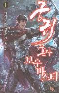 궁귀 혼자 보우마스터 1-5권 전5권(오렌지망고 퓨전 판타지 장편소설)