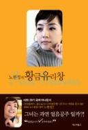 노현정의 황금유리창 (에세이/양장 /2)