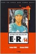 (대60책장) 만화- E.R 삶과 죽음의 교차점, 응급실 리얼 스토리 1~14 -완결 *북카페도서*^^코믹갤러리