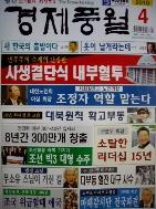 경제풍월 2010년 4월호
