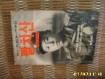 행림출판 / 빨치산 / 이영식 전쟁수기 ... -88년.초판. 설명란참조