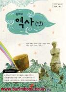 (새책) 8차 중학교 역사 상 교과서 (대교 조승래) (188-2)