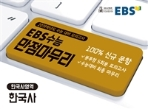 EBS 수능 만점마무리 봉투형 모의고사 5회분 한국사영역 한국사