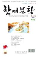 참여문학 2015.가을 - 지령 63호 (잡지/2)