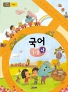 초등학교 국어 1-2 나 (2015 개정 교육과정) (교과서)
