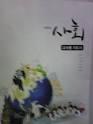 고등학교 사회-교사용 지도서 (주)지학사 박윤진
