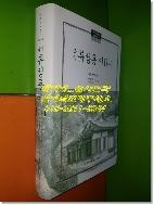 국역 류성룡 시 4-1 (국역 서애전서)