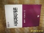 백산서당 / 사회과학개론 / 윤한택. 조형제 외 지음 -87년.초판.설명란참조