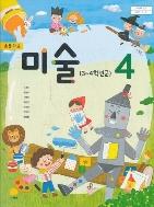 2018년형 초등학교 미술 4 교과서 (지학사 김성숙) (1072-3)
