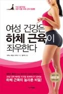 여성 건강은 하체 근육이 좌우한다 - 10년 젊어지는 하루 10분 하체 근육 단련법 (건강/2)